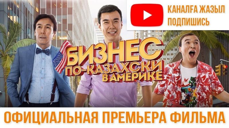 БИЗНЕС ПО-КАЗАХСКИ В АМЕРИКЕ! Самый популярный фильм Казахстана! » Freewka.com - Смотреть онлайн в хорощем качестве