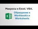 УРОК 7. Макросы. Обращение к WorkBooks и Worksheets. Академия Excel