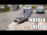Nvidia Shield - обзор портативной приставки от keddr.com