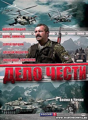Скачать Фильмы Бесплатно Вдв Афган Чечня