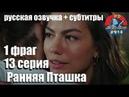 Ранняя Пташка 13 серия 1 фраг РУССКАЯ ОЗВУЧКА СУБТИТРЫ