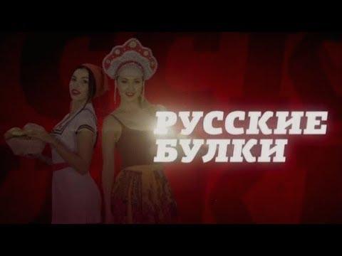 Русские булки с Игорем Прокопенко. Иже херувимы! 02.05.2018