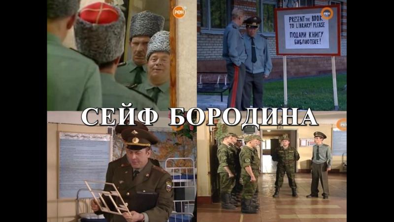 Сейф Бородина