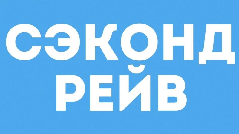 сэконд_рейв - 16.06 - Гайдара 4k1
