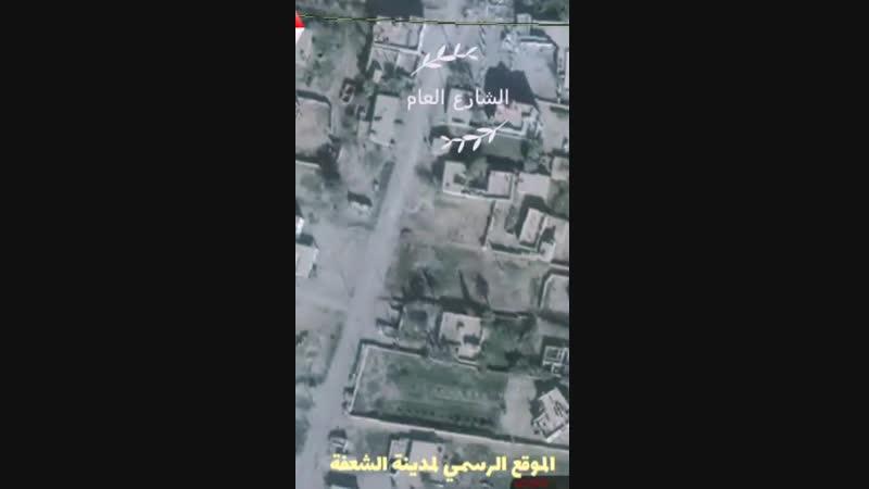 14.01.19 - Осмотр разрушений в Аш-Шаафа по спутниковой съёмке