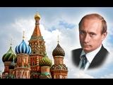Фильм о Путине Владимире  Владимировиче: Четвертая серия.