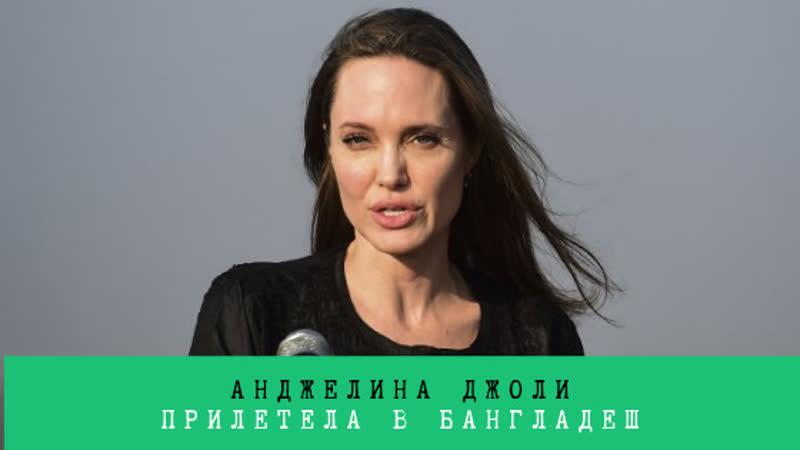 Анджелина джоли прилетела в бангладеш