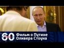 60 минут. Фильм о Путине Оливера Стоуна. От 13.06.17