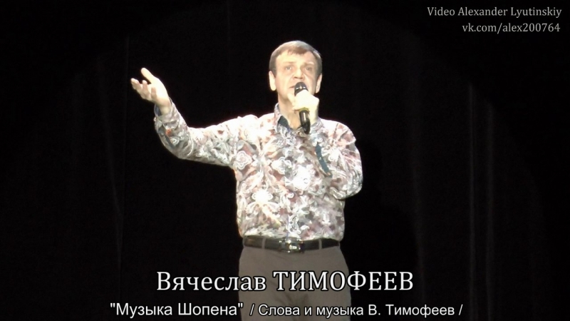 ВЯЧЕСЛАВ ТИМОФЕЕВ - Музыка Шопена (музыка и слова авторские)