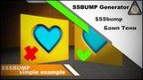 Source SDK - $SSbump (Bump Generator - Реалистичные тени на бампе)