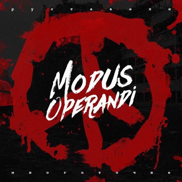 Руставели (Многоточие) - Modus Operandi (2015)