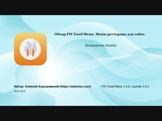 Обзор FW Food Menu. Меню ресторана для сайта