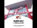 """Летний сезон в ТРЦ """"Красная Площадь""""!"""
