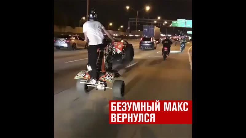 Возвращение Безумного Макса — Москва FM