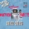 Фестиваль ОХТАКОН и магазин OXTA Comics