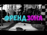ФРЕНДЗОНА - ПЕРМЬ / 17 НОЯБРЯ @ МИЧУРИН
