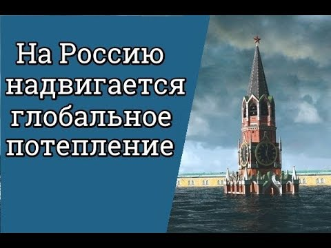 На Россию надвигается глобальное потепление