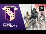 «Сливовая Ракия» на Gmbox. Рустам Касумов и Святослав Бочаров играют в Destiny 2