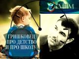 Евгений Гришковец про детство и про школу)