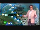 Погода с Прохором Шаляпиным - просто песня. НТВ, по выходным в 10.00 и 16.00