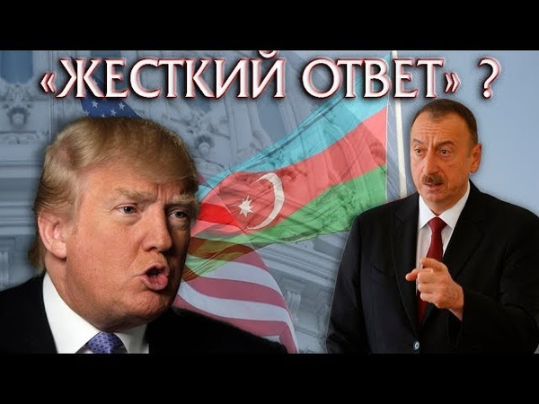 Азербайджана Жестко ответил Трампу