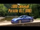 Мы нашли 1000 сильный Porsche 911 там где меньше всего ожидали BMIRussian