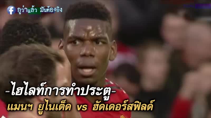 ไฮไลท์ฟุตบอล แมนฯ ยูไนเต็ด vs ฮัดเดอร์สฟิลด์