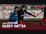 «Казанка» – «Луки-Энергия» 1:0. Обзор матча