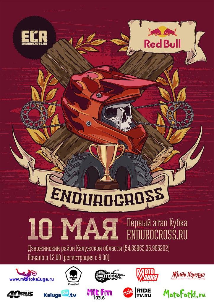 """10 мая 2014 1 этап Кубка """"Endurocross.ru 2014"""" Буйные есть? A3NjXuQ7mOI"""