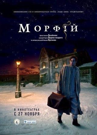 Морфий (2008). По книге Булгакова