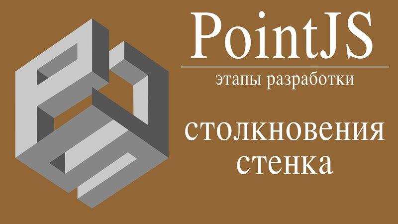 Препятствия. Столкновения со стеной на javascript. Этапы разработки игрового движка PointJS