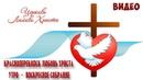 Красноперекопск Любовь Христа 19 08 2018 УТРО Воскресное собрание