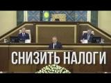 Из обращения Нурсултана Назарбаева к народу: снизить налоговую ставку для людей с низким уровнем заработной платы в десять раз