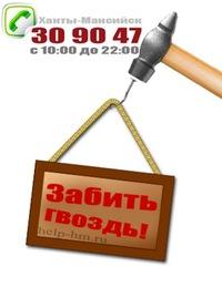 Бытовые услуги Ханты-Магсийск