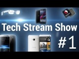 Sony Z1 Compact, HTC One 2, Google Glass, Snapdragon 810 новости 27.01-02.02 - Tech Stream Show