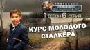 RPStalker Периметр. Сезон 1 Серия 6. КМС!