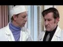 Дни хирурга Мишкина / (1976) — драма на Tvzavr