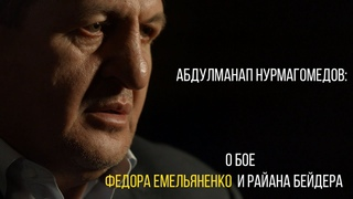 Отец Хабиб Нурмагомедова о бое Федора Емельяненко и Райана Бейдера   о вере в Бога и ценностях