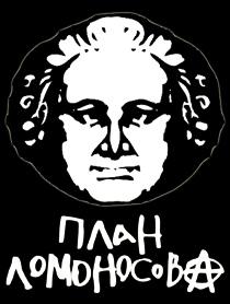 Дискография План Ломоносова 2012 - 2019