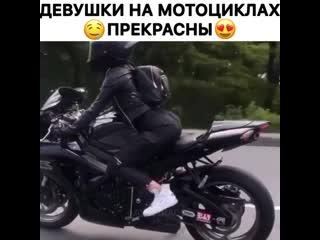 Девушки на мотоциклах прекрасны
