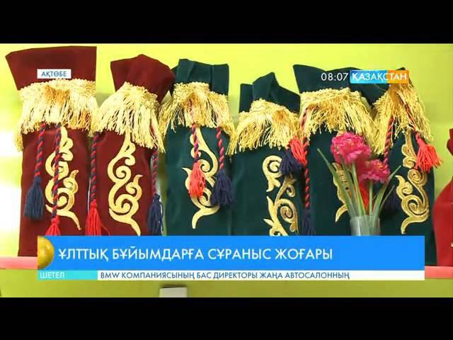 Қазақтың ұлттық құндылықтары ұрпақтан ұрпаққа қолөнер бұйымдары арқылы аманат ...