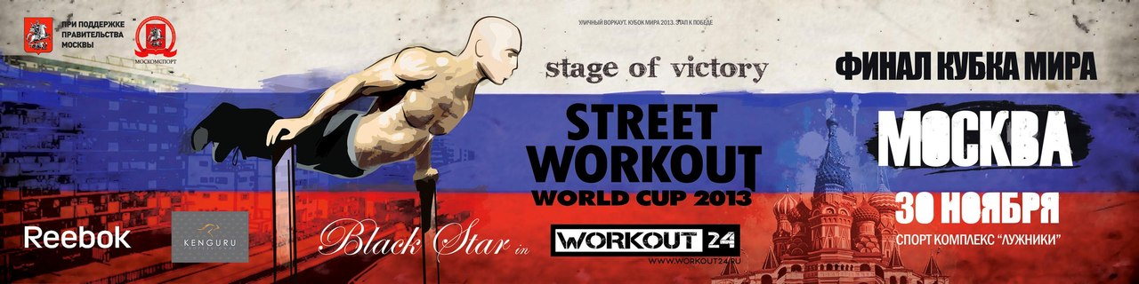 Итоги Street Workout World Cup 2013 + видео