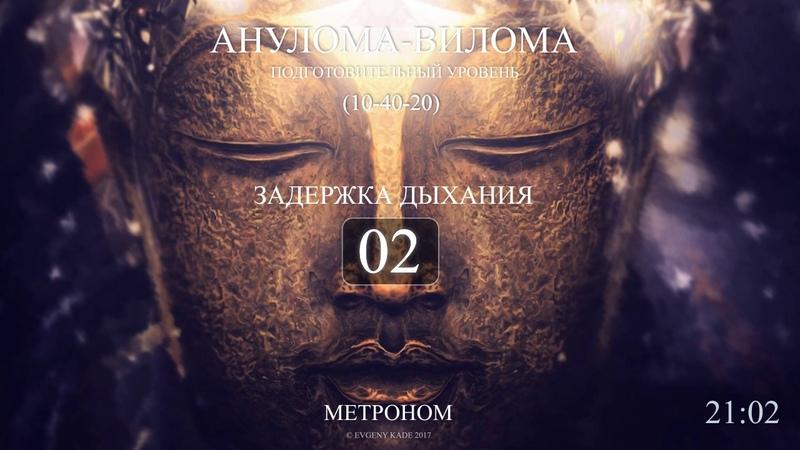Анулома Вилома 10-40-20 (Метроном 2017) полный