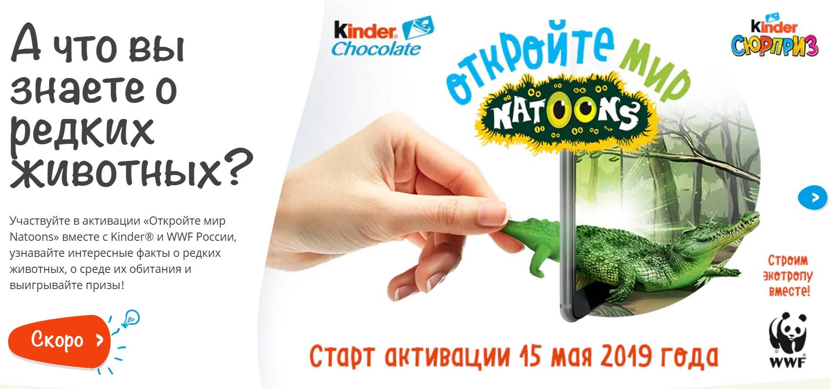 kinder.com регистрация чека в 2019 году