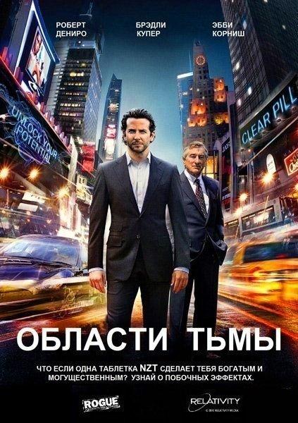 Oблаcти Tьмы (2011)