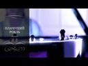 Плачущий Рояль Слова В Кучеров Исп и муз А Стрижаков видеомонтаж А Дерябин Группа Тезки