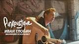 PUNKOUSTIQUE: Иван Глобин (Тени Свободы) - Эволюция Оскорбляет