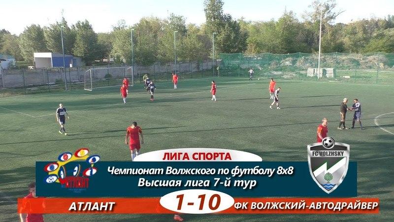 Высшая лига.7-й тур.Атлант-ФК Волжский-Автодрайвер 1-10 ОБЗОР