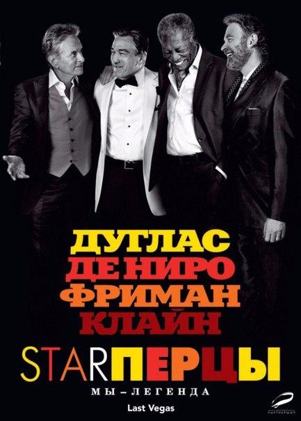 Starпepцы (2013) HD