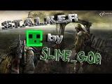 S.T.A.L.K.E.R: Путь во мгле №3: Химера и военные - сучки...